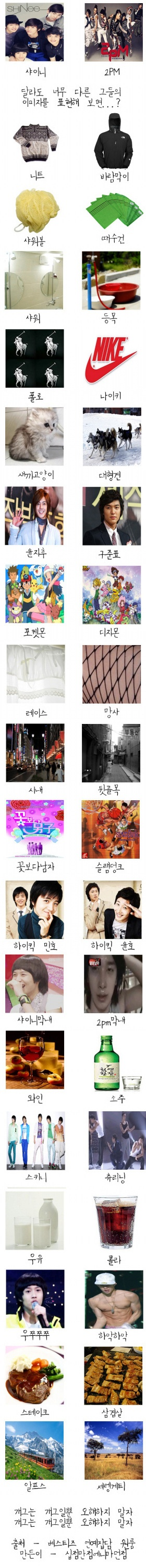 2pm_Shinee_110609_2