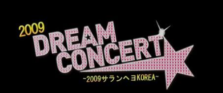 dreamconcert_170709_1
