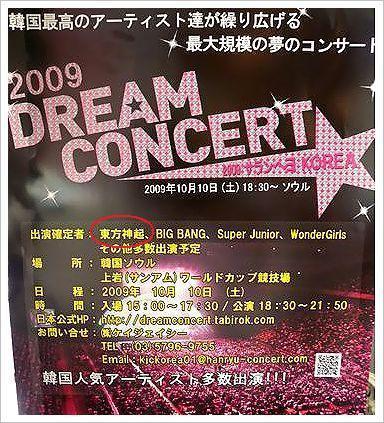 dreamconcert_170709_2
