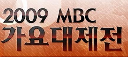 2009 mbc Gayo Daejun vidyolar�