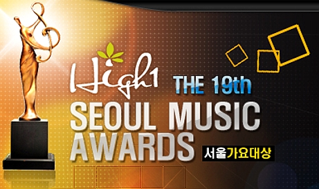 Upcoming 19th High1 SEOUL MUSIC AWARDS nominee list revealed! « K ...