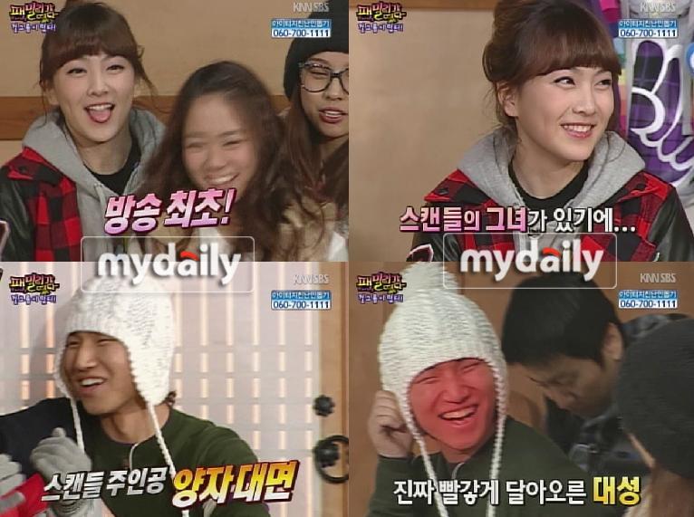 DaeSung And Kang JiYoungs Bashful Meeting On SBS Family Outing