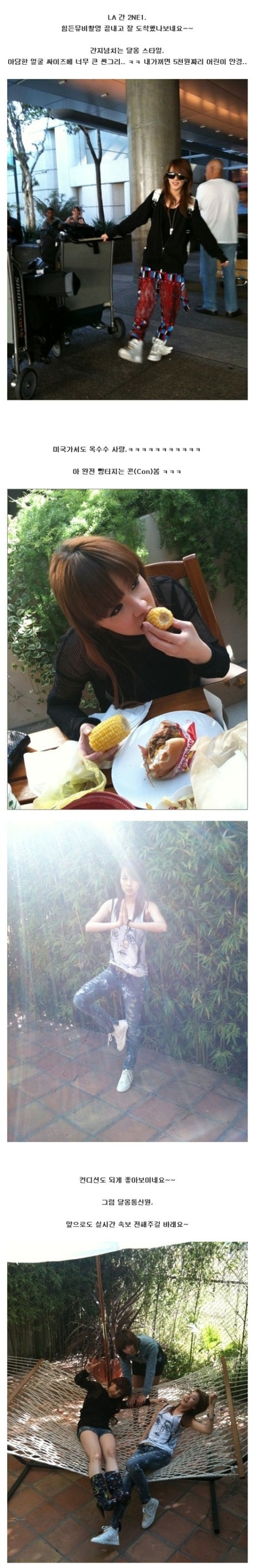 Sandara Park reveals photos of 2NE1 taken in LA! 11-20252