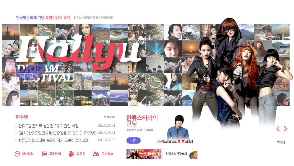'Hallyu Dream Concert' to take place on 12th September with  8-11-2010-3-55-47-pm